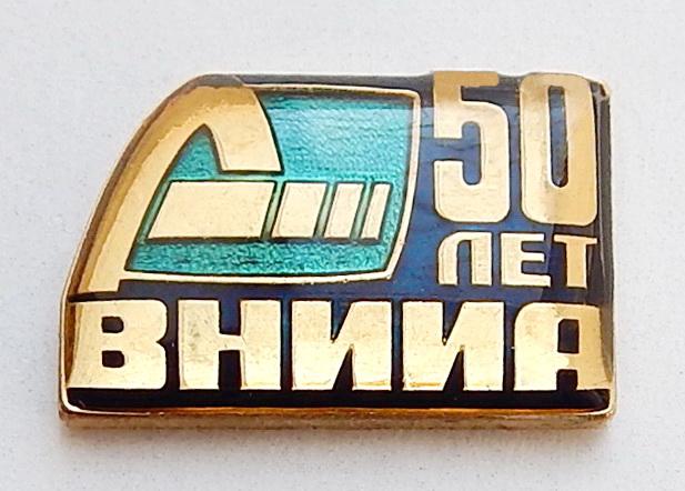 А2 2004 ВНИИА 50 лет 20х14 жм цанга