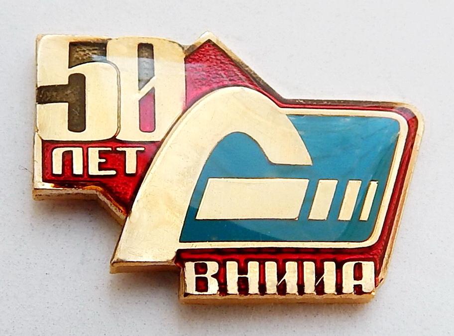 А2 2004 ВНИИА 50 лет 24х17 жм цанга