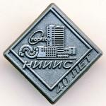 А2 2006 НИИС 40 лет бм цанга