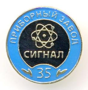 А2 2006 Сигнал 19мм сталь цанга-Градобитов