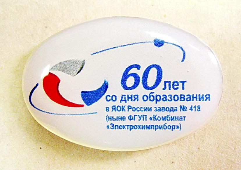 А2 2007 60 лет ЭХП 30х20 пластик цанга-Бекляшов