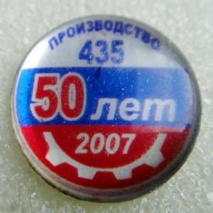 А2 2007 Производство 435 18 пластик цанга-Бекляшов