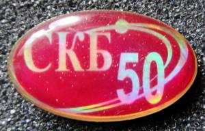 А2 2007 СКБ 50 (ЭХП) 26х15 пластик цанга-Бекляшов