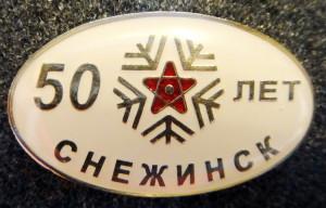 А2 2007 Снежинск 50лет 25х15 бм цанга-Бекляшов