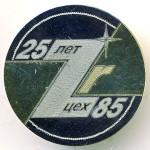А2 2007 Zr 25 лет цех 85 23 циркон цанга-Кудрявцев