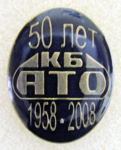 А2 2008 КБ АТО 16х20 жм цанга-Бекляшов