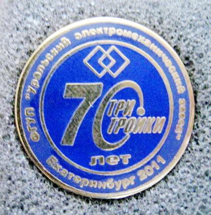 А2 2011 ФГУП УЭЗ три тройки 70 лет Екатеринбург 25мм жм цанга-Бекляшов