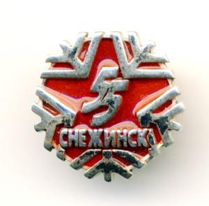 А2 2012 55 (Снежинск) 16 сер925 винт НМААД-Голубев