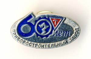 А2 2012 60 лет ПСЗ 24х12 бм цанга-Голубев