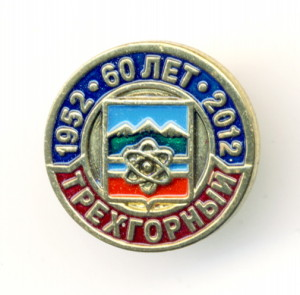 А2 2012 60 лет Трехгорный 15 жм цанга-Голубев