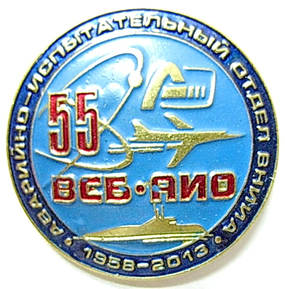 А2 2013 ВСБ АИО ВНИИА 30мм жм цанга-Бекляшов