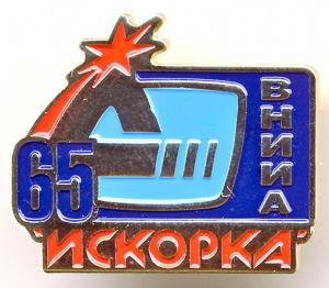 А2 2014 ВНИИА 65 лет 30х21+5 жм цанга-Градобитов
