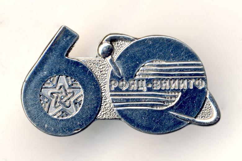 А2 2014 ВНИИТФ 60 27х15 бм цанга 39 пластик-Илькаев