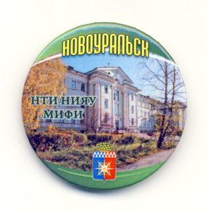 А2 2016 Новоуральск НТИ НИЯУ МИФИ 56мм жесть бул
