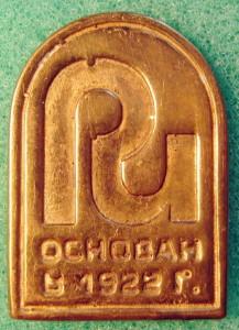 А210 Радиевый институт Захарова