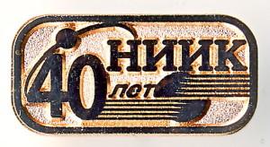 А212 40 лет НИИК ВНИИТФ 2012