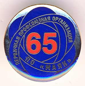 А213 Первичная профорганизация ПО МАЯК 65 20мм