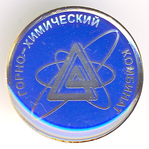 А214 Горно-химический комбинат