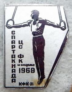 А3 1969 КФК-31 19х25 а игла-Добровольский