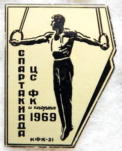 А3 1969 КФК-31 32х41 а игла-Добровольский