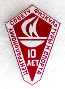 А3 1969 ЦС ФиС 10 лет-Добровольский