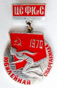 А3 1970 Юб спартакиада 28мм 17х9 а бул-Добровольский