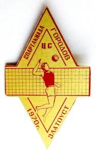 А3 1970 Златоуст 17х25 Аа игла-Добровольский