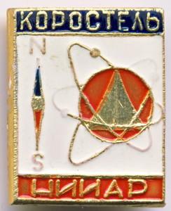 А3 1970-е НИИАР КОРОСТЕЛЬ А а бул 19х24 РМЗ-Егоршин