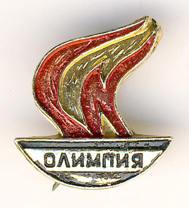 А3 1970-е СК ОЛИМПИЯ (Кирово-Чепецк)14х15 аа бул