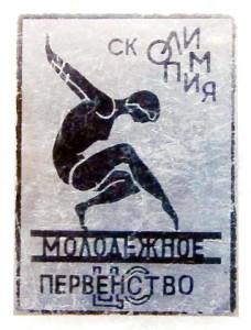 А3 1970-е СК Олимпия 19х26мм а игла