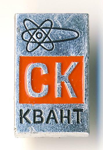 А3 1970-е СК квант (Обнинск) 11х18мм а бул ЭТК