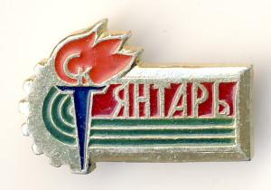 А3 1970-е Ск Янтарь (Томск) 25х17 аа бул ВХО