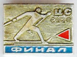 А3 1970-е ЦС ФКиС Финал 24х18 а бул ВХО-Добровольский