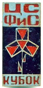 А3 1970-е ЦС ФиС кубок травление на текстолите бул 19х40-Егоршин
