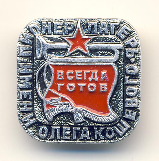 А3 1970-е пл О.Кошевого 19мм ал бул ЭТПК-Кочанков