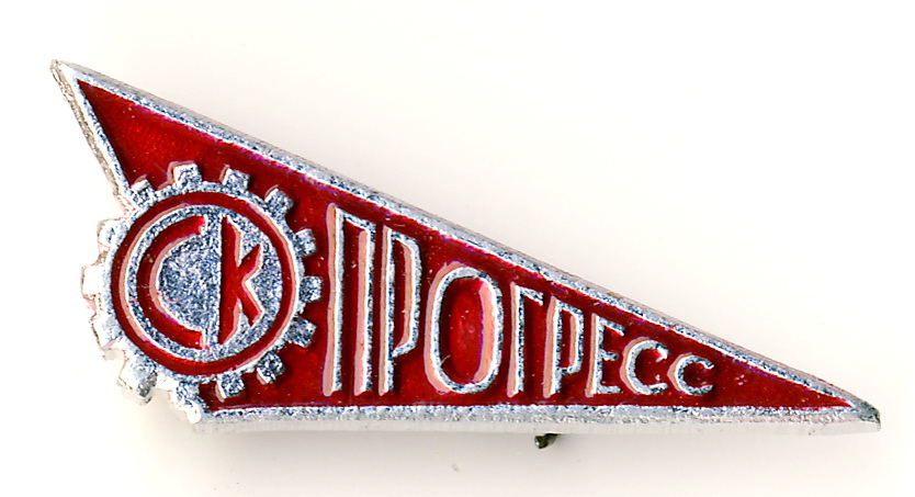 А3 1970-е ск ПРОГРЕСС (Глазов) 32х14 а бул