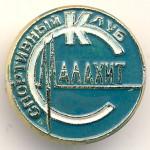 А3 1970-е спортивный Клуб Малахит А а бул 15 П-Егоршин