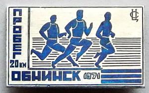 А3 1971 Пробег 20км Обнинск 24х14мм а бул-Добровольский