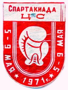 А3 1971 Спартакиада ЦС 27х36 сталь игла-Ткачёв