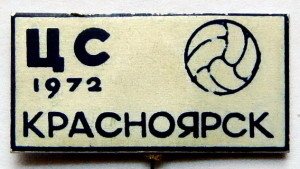А3 1972 Красноярск 32х16мм а игла-Добровольский