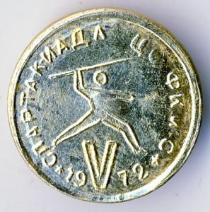 А3 1972 Спартакиада ЦС 27мм аа бул