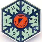 А3 1972 ЦС Казань стекло бул 11-Егоршин