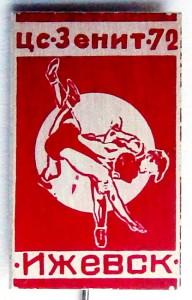 А3 1972 Зенит Ижевск 14х22мм а игла-Добровольский