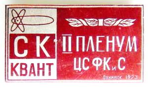 А3 1973 II ПЛЕНУМ ЦСФКиС СК Квант Обнинск-Добровольский
