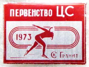 А3 1973 СК Гранит 27х20мм а игла-Добровольский