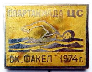 А3 1974 СК Факел 36х27 !!! игла-Добровольский