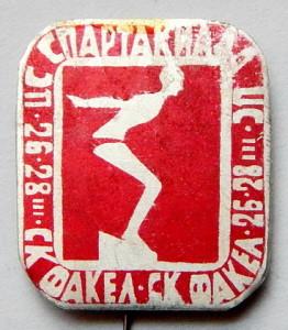 А3 1974! СК Факел22х25мм а игла-Добровольский