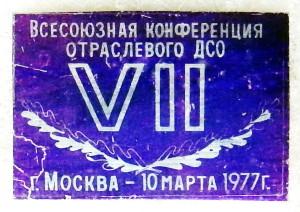 А3 1977 VII конф. отраслевого ДСО-Добровольский