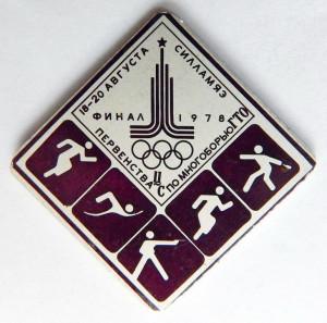 А3 1978 Силламяэ 33х32мм а бул-Добровольский