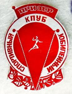 А3 1980 СК Юбилейный ПРИЗЁР-Добровольский